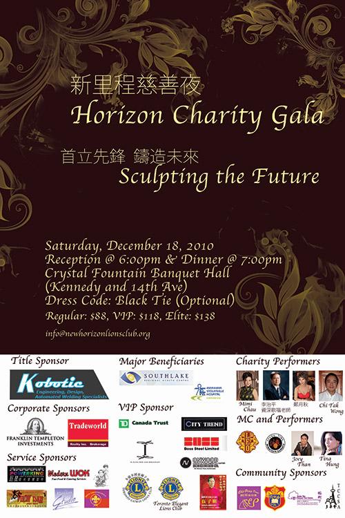 2010 Horizon Gala