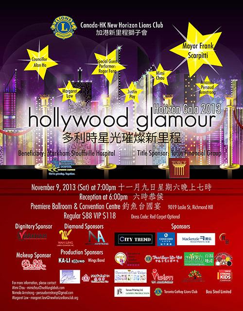 2013 Horizon Gala