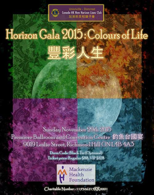 2015 Horizon Gala